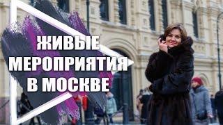 Смотреть видео Живые мероприятия в Москве | Куда стоит сходить для развития бизнеса в марте онлайн
