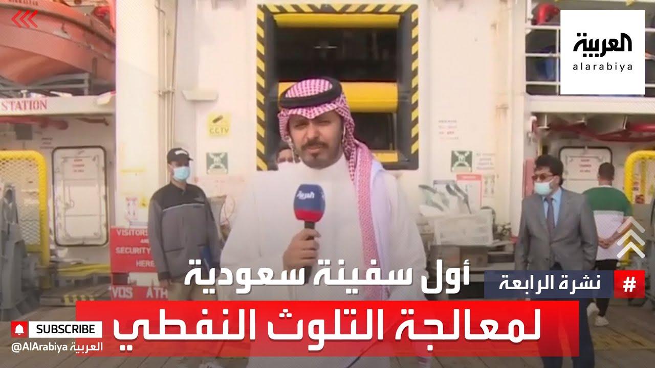نشرة_الرابعة | العربية تتجول على متن أول سفينة سعودية لمعالجة التلوث النفطي  - نشر قبل 6 ساعة