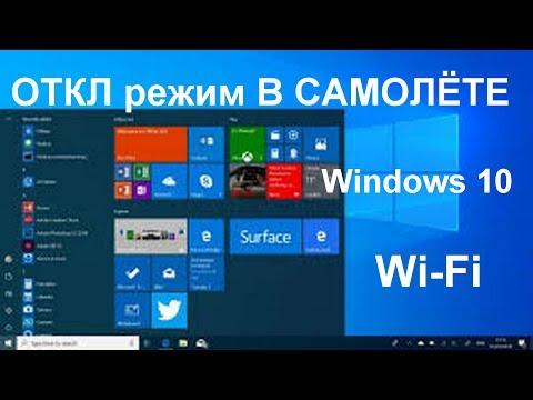 """КАК ОТКЛЮЧИТЬ режим """"В САМОЛЁТЕ"""" Windows 10 Нет беспроводных устройств 2 способа"""