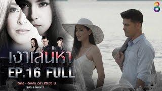 เงาเสน่หา | EP.16 FULL HD | 02-05-60 | ช่อง8