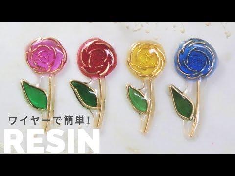 【UVレジン】切るだけ簡単!!ワイヤーとレジンでバラのアクセサリー/Rose Earrings With Wire And Resin