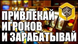 Заработать 1 Биткоин за 2 дня.  Стратегия для казино биткоин без слива