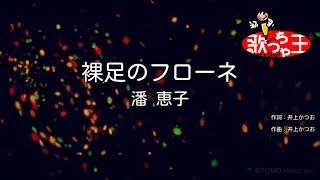 アニメ「ふしぎな島のフローネ」OP 人気曲のカラオケ動画を続々公開中。 ...