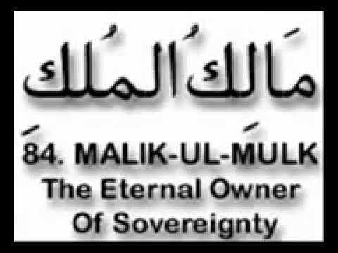 Al Asma Ul Husna 99 Names Of Allah God.flv