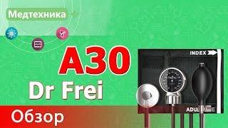 Механический тонометр Dr Frei A30 (Доктор Фрай А30)(Механические тонометры заслуженно считаются самыми точными, а Швейцарское качество гарантирует долгую..., 2015-07-28T18:27:31.000Z)
