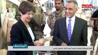 المانيا وبريطانيا تواصلان تجميد أرصدة البنك المركزي اليمني  | تقرير يمن شباب