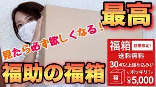 【即完売!幻!神袋】福助の5千円福箱が想像をはるかに超えるレベルで最高of最高!出会いに感謝して合掌。【福袋開封】