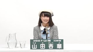 AKB48 チーム8所属 大分県代表 山田杏華 (Kyoka Yamada)