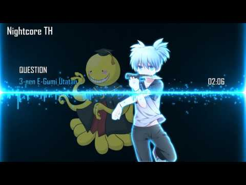 Nightcore TH - Question「3-nen E-gumi Utatan」Ansatsu Kyoushitsu SS2 OP