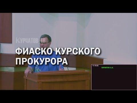 ФИАСКО КУРСКОГО ПРОКУРОРА