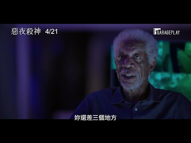 《絕地戰警》系列編劇打造全新女英雄!【惡夜殺神】4/21(五)十萬火急