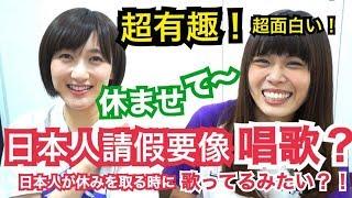 【超有趣!】日本人拒絕的方式!!想請假的時候要像唱歌?!......シュアンHsuan/秋本江里奈