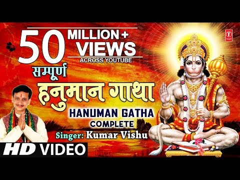 Hanuman Gatha Full By Kumar Vishu [Full Song] - Hanumaan Gatha