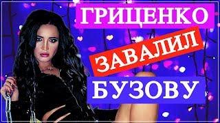 Роман Гриценко завалил Ольгу Бузову | Новости дом 2 | Top Show News
