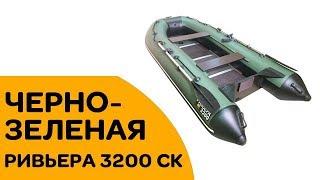 РИВЬЕРА 3200 СК - ОБЗОР САМОЙ популярной лодки в черно-зеленом