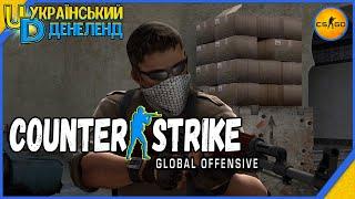 [UA] Counter-Strike: Global Offensive: Чорна п'ятниця - завершальна трансляція перед паузою в КС ГО!