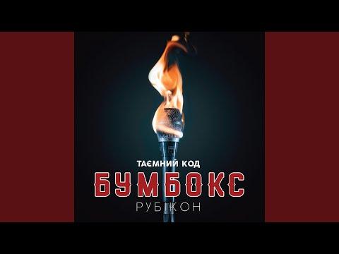 Ангела (feat. Крихітка)