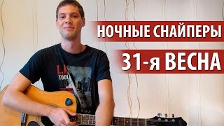 """Как играть """"31 Весна"""" - Ночные Снайперы (Урок на гитаре, видео разбор, аккорды 31 весна Арбенина)"""