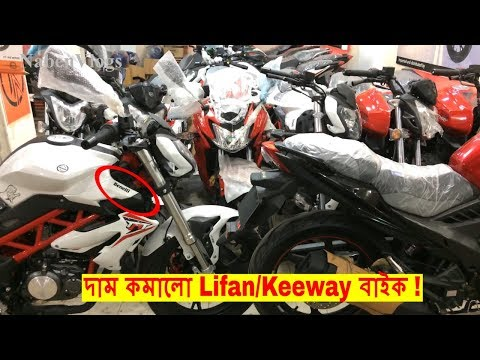 Buy Lifan KPR And Keeway  Bike Price In Bangladesh 2018 🏍️ Bike VLOG²