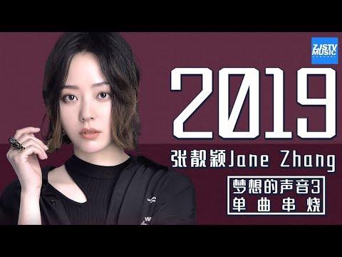 [ 超人气!] 张靓颖 Jane Zhang《梦想的声音3》单曲合辑 Sound of My Dream Music Album /浙江卫视官方HD/