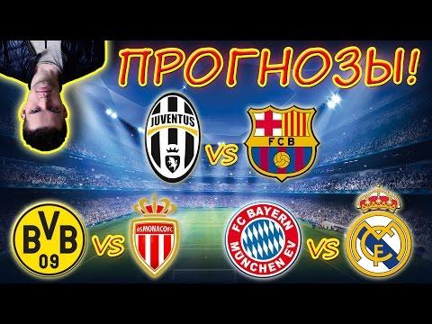 ПРОГНОЗ! Лига Чемпионов: Ювентус - Барселона; Боруссия Дортмунд - Монако; Бавария - Реал Мадрид!
