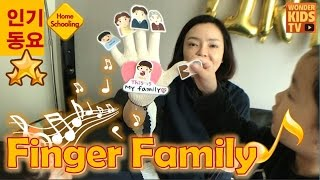 ♪ [song]핑거패밀리송! [LET'S SING TOGETHER] - FINGER family song-kids song