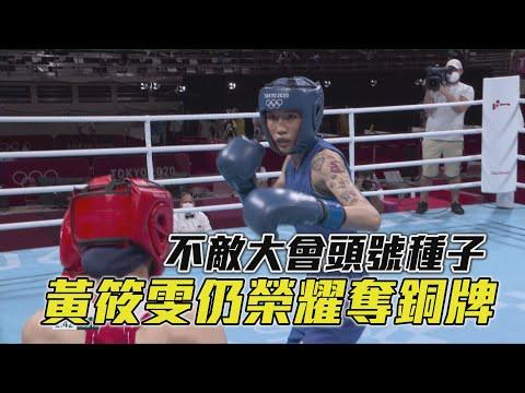 不敵大會頭號種子 黃筱雯仍榮耀奪銅牌/愛爾達電視20210804