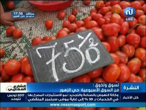 تسوق وتذوق مباشرة من السوق البلدية حي الزهور ولاية تونس