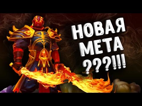 видео: НОВАЯ МЕТА - ember spirit ДОТА 2
