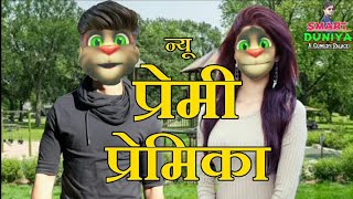 Girlfriend and Boyfriend Funny Comedy | Talking Tom Funny Comedy video MJO