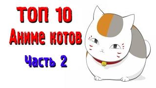 Топ 10 аниме котов часть вторая