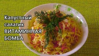 Супер вкусный салат из свежей капусты и моркови / White cabbage and carrot salad recipe