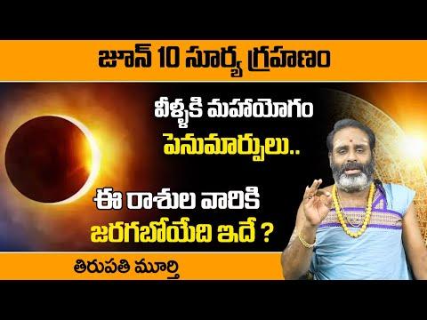 June 10 Surya Grahan    Solar Eclipse Effect On Zodiac Signs    Thirupathi Murthy    Sumantv  Plus
