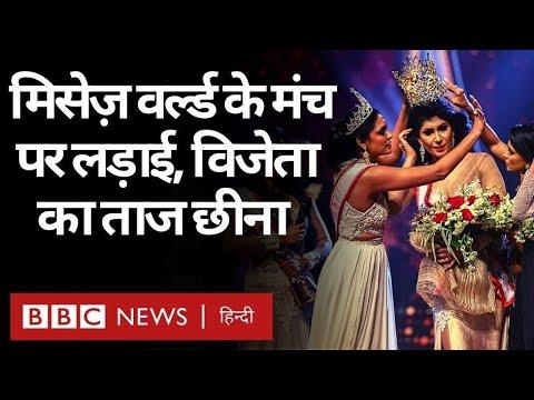 Sri Lanka Fight: Mrs. Sri Lanka World वाले ब्यूटी कॉन्टेस्ट में मंच पर हंगामा, विजेता घायल (BBC)