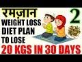 Ramadan Diet Plan To Lose Weight Hindi | Lose 20 KGS in 1 Month (Ramadan Diet Plan 2019) HD