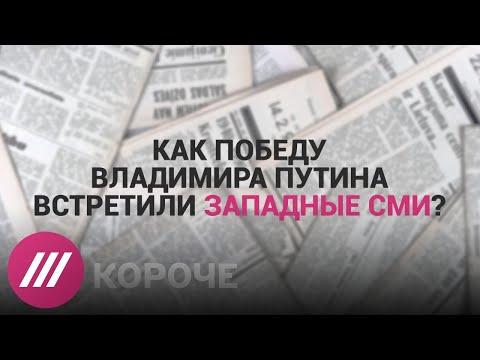 Что писали о выборах и победе Путина в иностранных СМИ