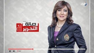 صالة التحرير - مع عزة مصطفي 26/3/2017