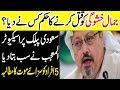 Jamal Khashoggi Latest News | Saudi Arabia latest News | Saudi Public Prosecuter Press Conferrence
