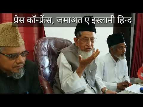 Press Conference| Ameer e Jamaat | Jamaat e Islami Hind | JIH Rajasthan। Views on National issues