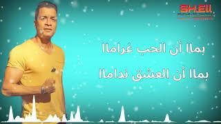 مهرجان أنا عيني على التاتوه حمو بيكا ، حسن شاكوش ، بيدو النجم ، توزيع فيجو الدخلاوى 2020