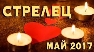 СТРЕЛЕЦ - Любовный Таро-Прогноз на Май 2017