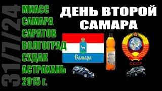 Миасс – Самара – Саратов – Волгоград – Судак – Астрахань. День второй Самара!.