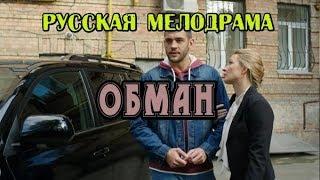 Обман (сериал 2018) трейлер