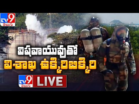 Visakha Gas Leak LIVE || Vizag LG Polymers Gas leak News Live Updates - TV9