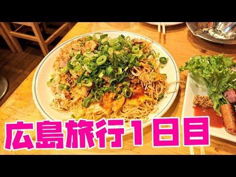 【旅行】神奈川→広島 アポなしで友人に会いに行ってみた【1日目】