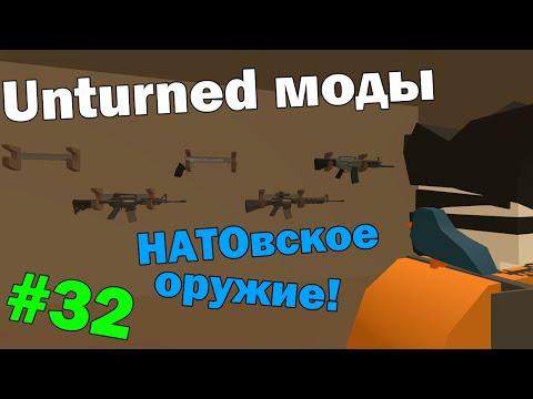 Unturned моды #32 РЕВОЛЮЦИОННЫЙ МОД! (Натовское оружие и обвесы)