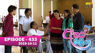 Ahas Maliga | Episode 433 | 2019-10-11