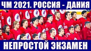 Хоккей ЧМ 2021 Россия Дания Последние новости чемпионата мира по хоккею 2021 в Риге