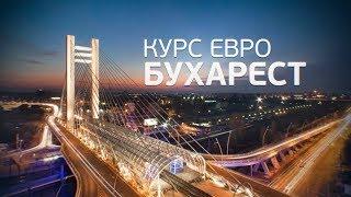 «Курс Евро». Бухарест
