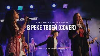 Скиния//Worship - «В реке Твоей» (Jesus Culture Cover)
